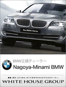 BMW正規ディーラー Nagoya-Minami BMW