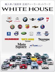 ホワイトハウスグループ