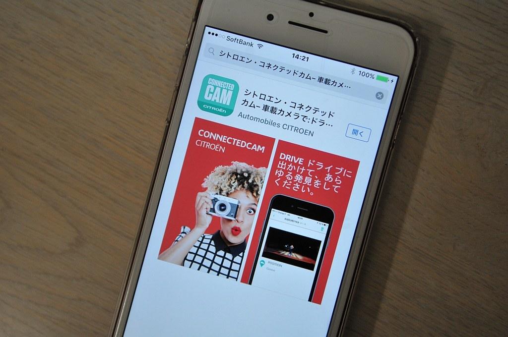新型シトロエン C3のコネクテッドカムのアプリ、ダウンロード画像