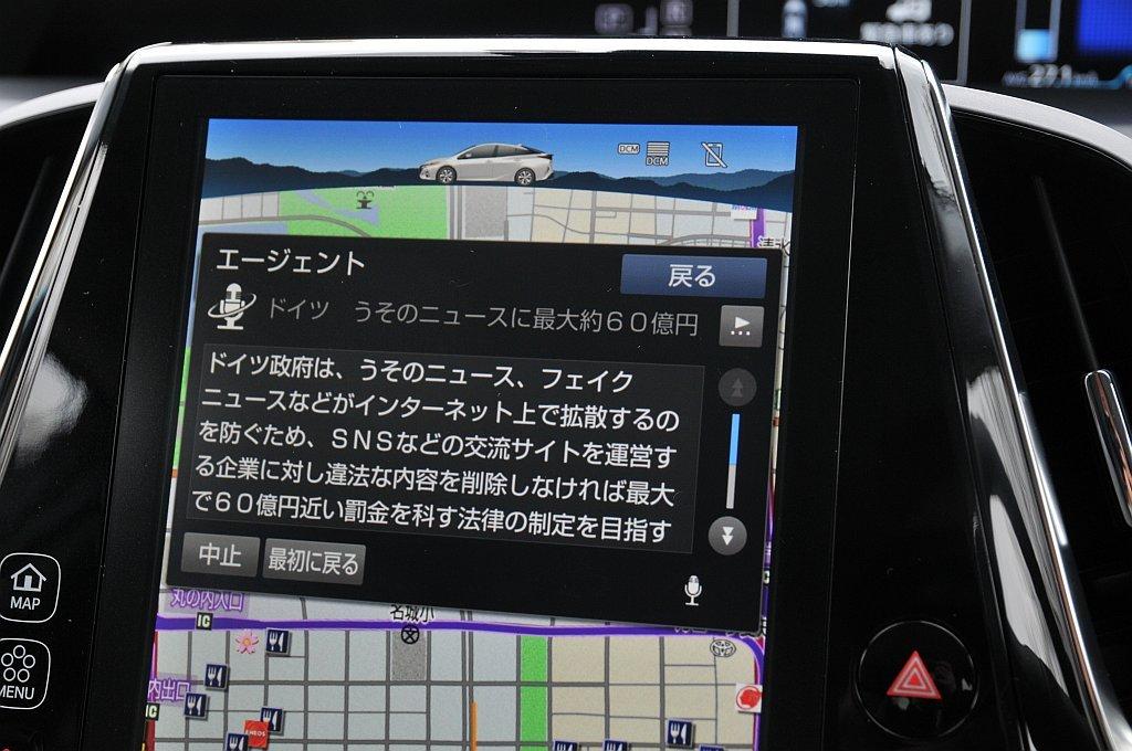 トヨタ プリウスPHVのT-Connectナビ、エージェント使用中の画像