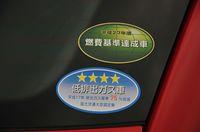 フォルクスワーゲン ザ・ビートルデザインレザーパッケージの低排出ガス車ステッカーの写真